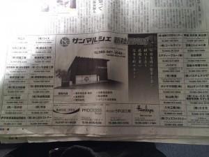 新社屋_落成広告